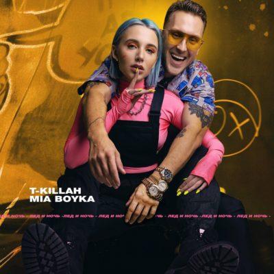 Лёд и ночь - Mia Boyka, T-killah