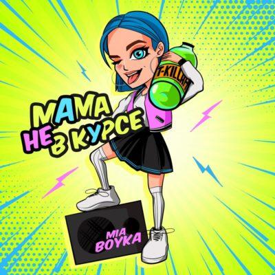 Мама не в курсе - Mia Boyka, T-killah
