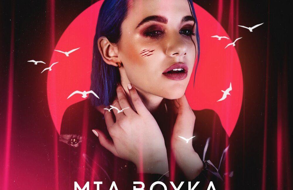 Мы улетаем - Mia Boyka