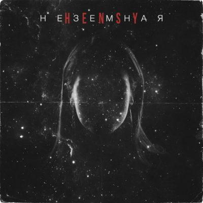 Неземная - HENSY
