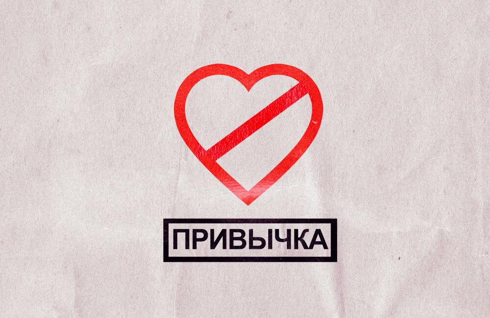 ПРИВЫЧКА - ФОГЕЛЬ