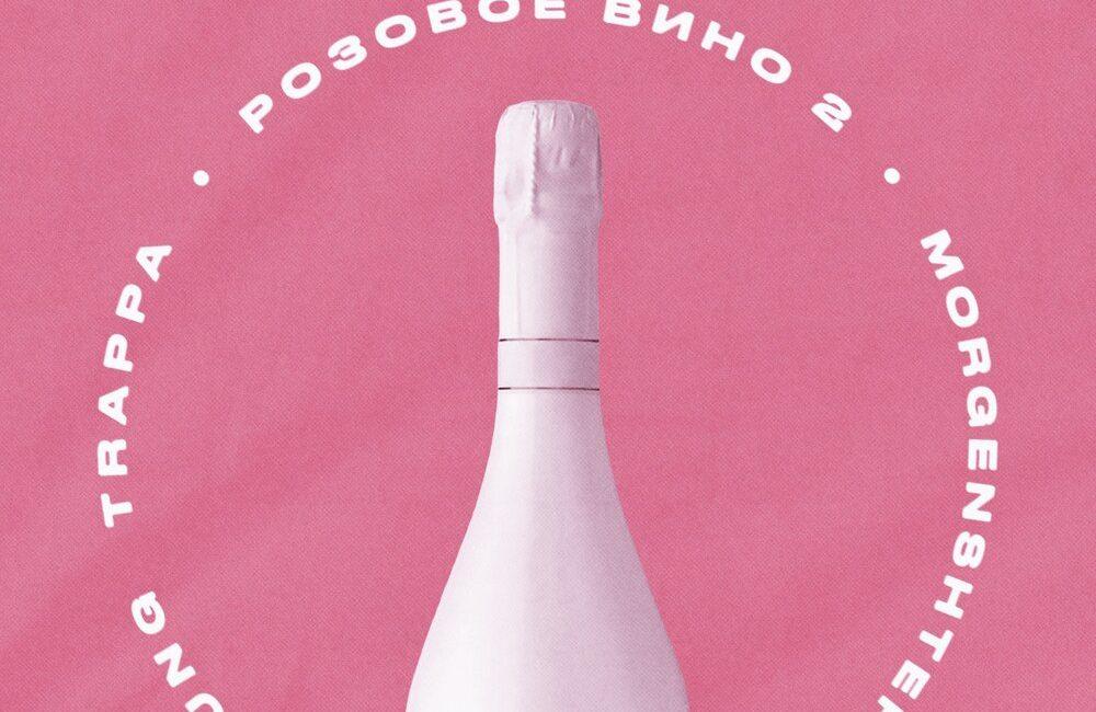 Розовое Вино 2 - MORGENSHTERN, Yung Trappa