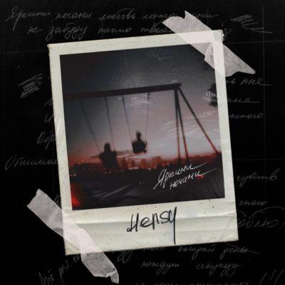 Яркими ночами - HENSY