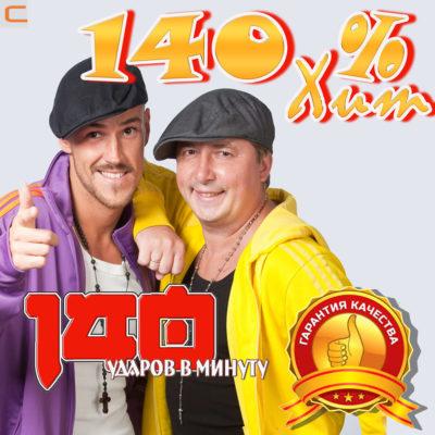 140% хит (часть 2) - 140 ударов в минуту