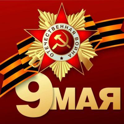 9 Мая (День Победы)