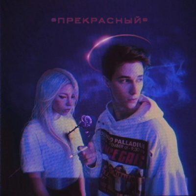 Прекрасный - Перфе