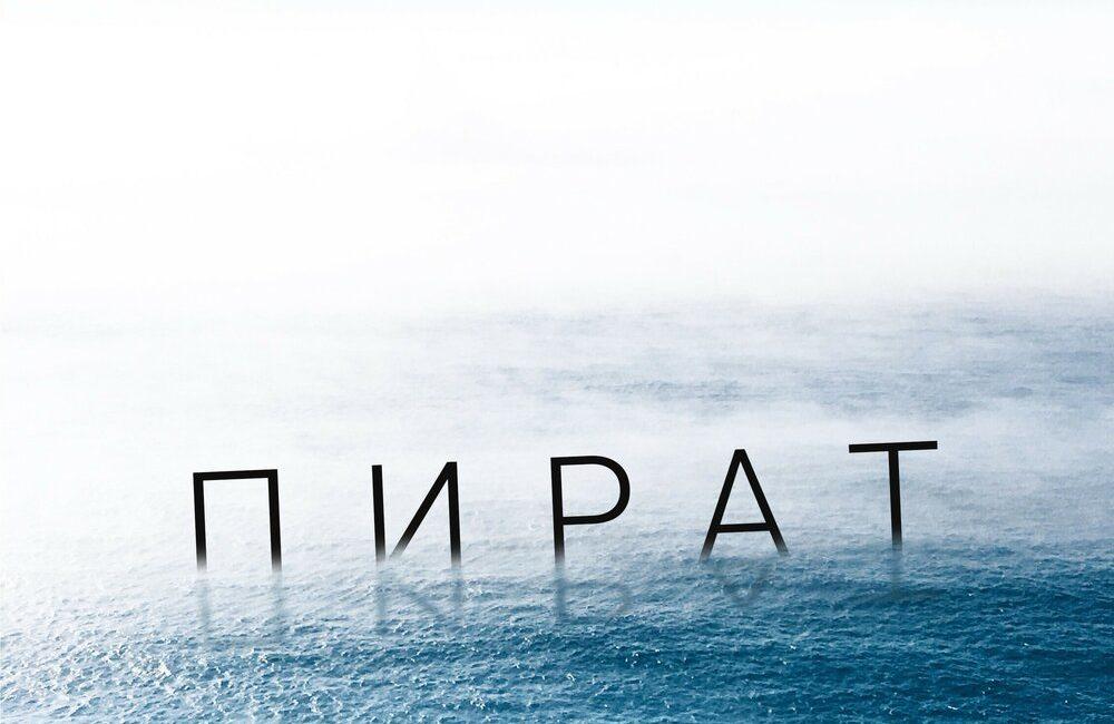 Пират - Перфе