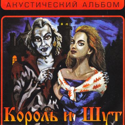 Акустический альбом - Король и Шут