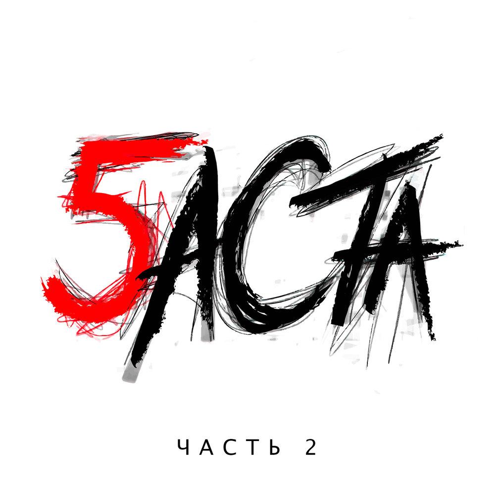 Альбом: Баста 5. Часть 2 - Баста