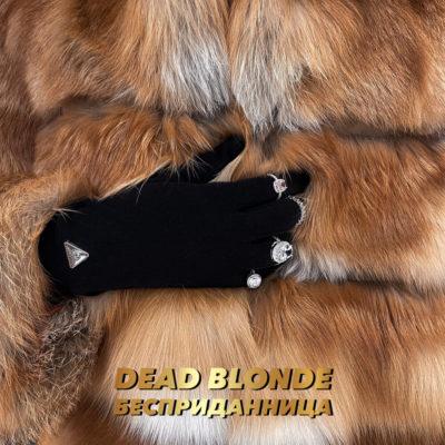 Бесприданница - DEAD BLONDE