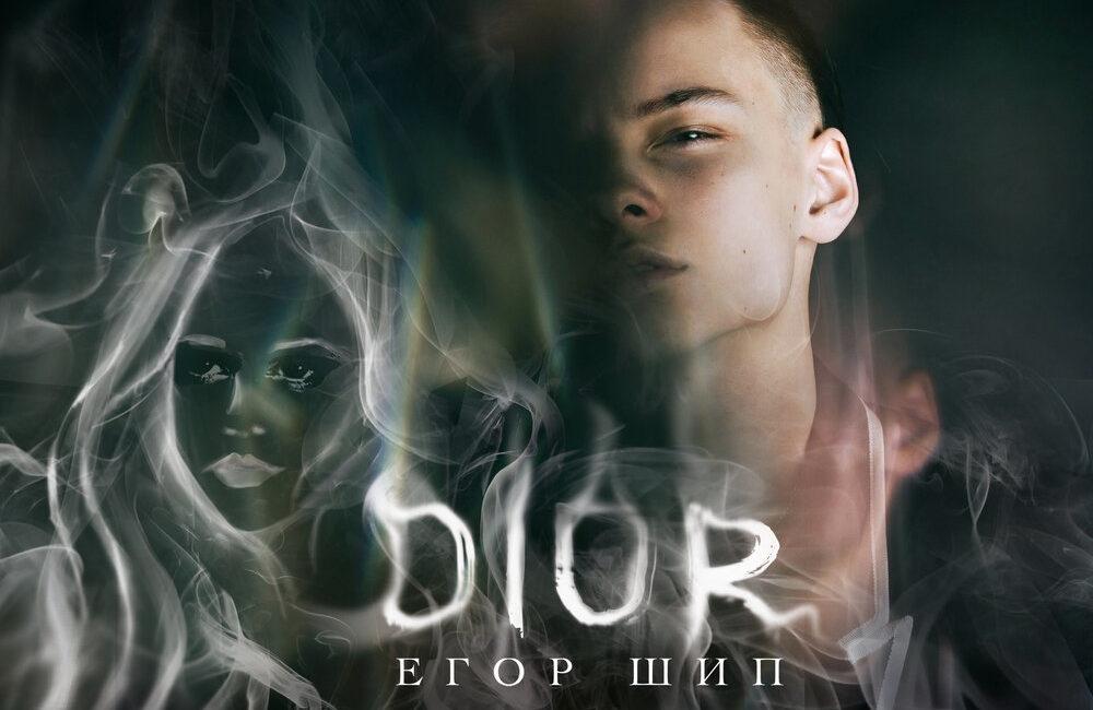 Dior - ЕГОР ШИП