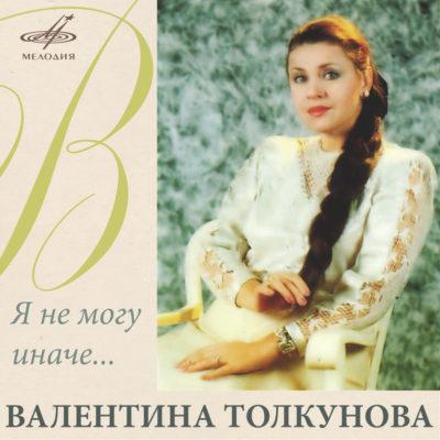 Если б не было войны - Валентина Толкунова