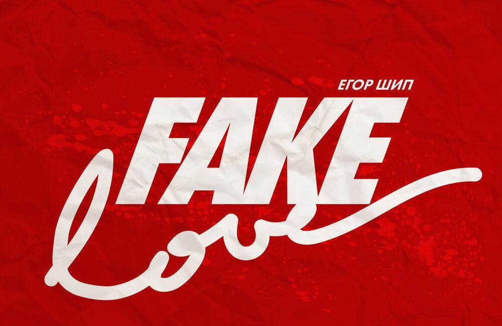 Fake Love - ЕГОР ШИП