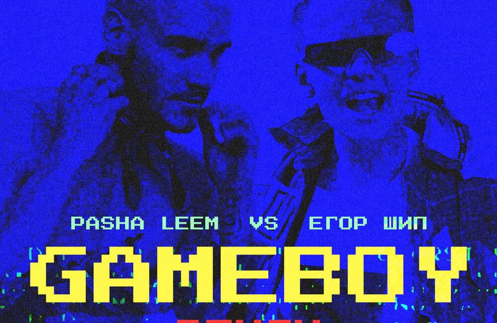 Gameboy (remix) - Pasha Leem, ЕГОР ШИП