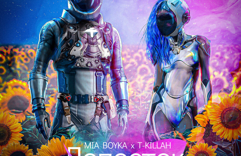 Лепесток - Mia Boyka, T-killah
