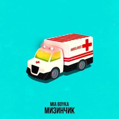 МИЗИНЧИК - Mia Boyka