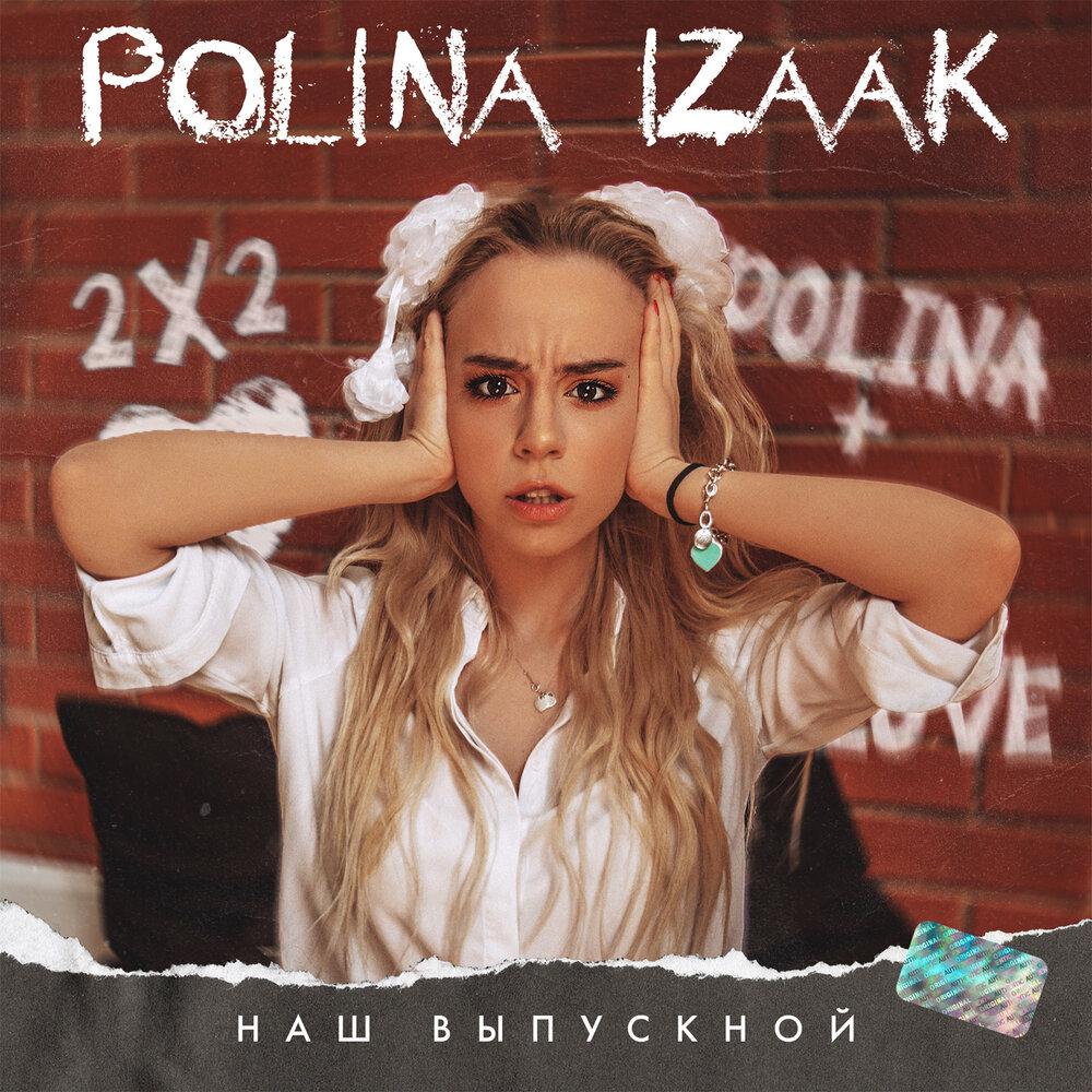 Наш выпускной - Полина Изаак (Polina Izaak)
