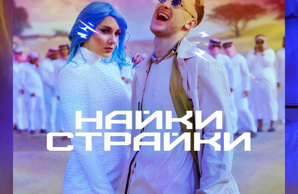 Найки страйки - Mia Boyka, T-killah