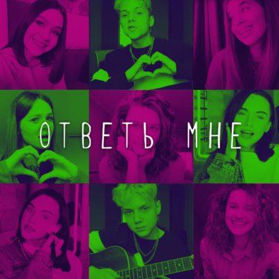 Ответь мне - Ваня Дмитриенко, Open Kids