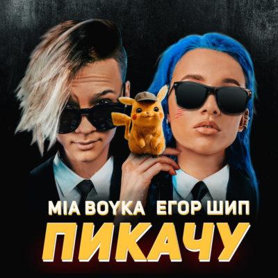 Пикачу - Mia Boyka, ЕГОР ШИП