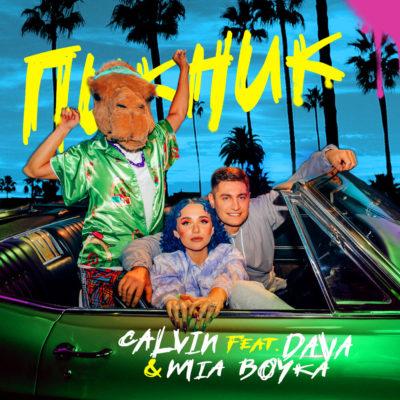 Пикник - Mia Boyka, DAVA, Calvin