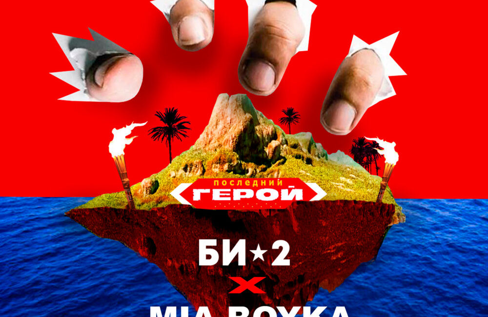 Последний герой - Би-2, Mia Boyka
