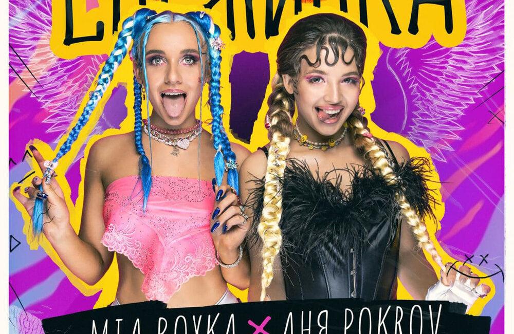 Снежинка - Mia Boyka, Аня Pokrov