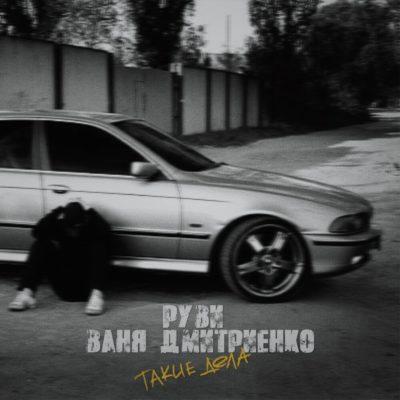 Такие дела - Ваня Дмитриенко, РУВИ