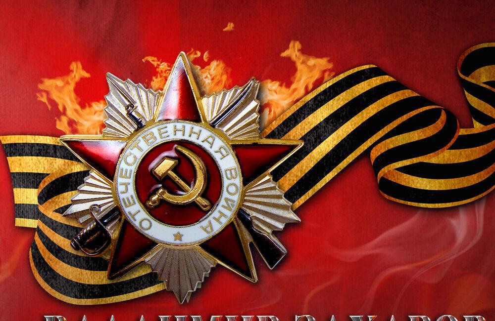 Три танкиста - Владимир Захаров