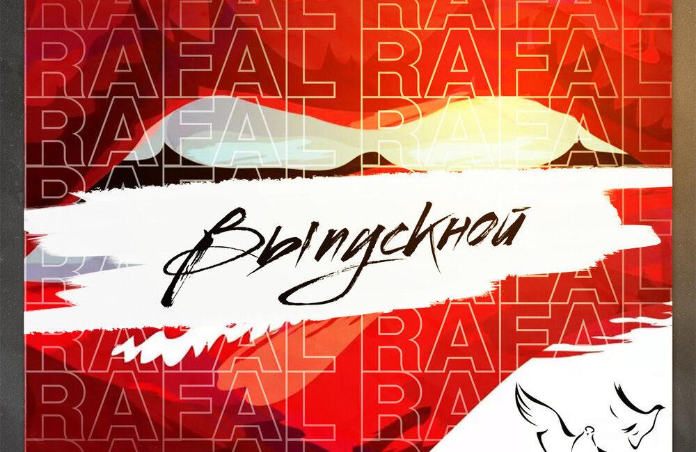 Выпускной - RAFAL