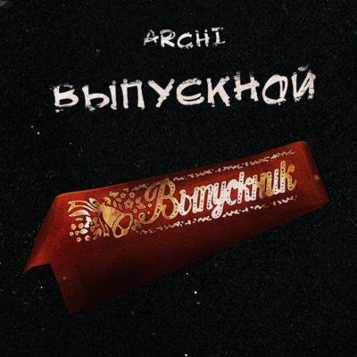 Выпускной - Archi