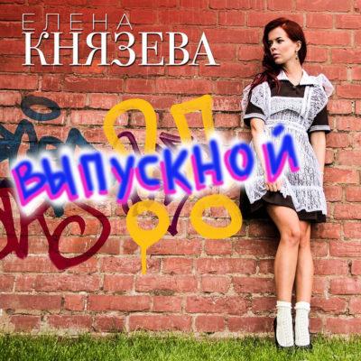 Выпускной - Лена Князева