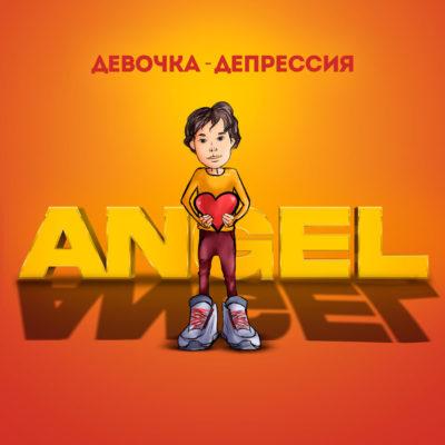 Девочка-депрессия - ANGEL