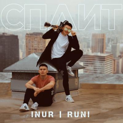 Inur, Runi (Студия СОЮЗ label) - СПЛИТ