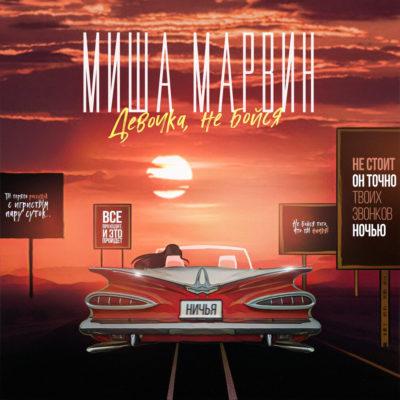 Миша Марвин (Black Star label) - Девочка, не бойся