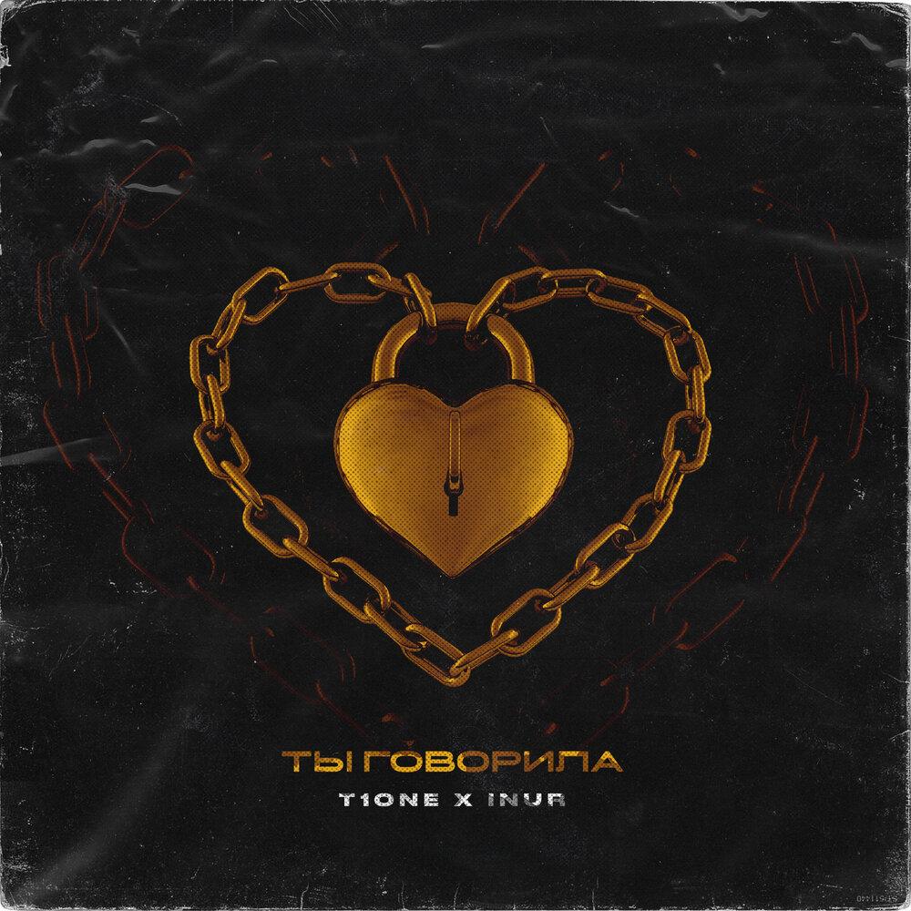 T1one (Prod. by Ktka) - Ты говорила (ft. Inur)