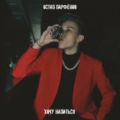 Хочу напиться - Остап Парфёнов