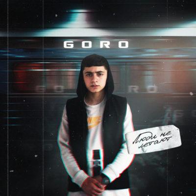 Люди не летают - Goro