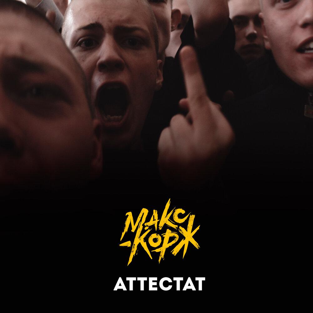 Макс Корж - Аттестат