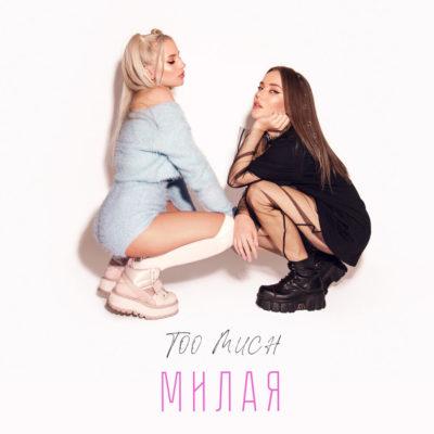 Милая - too much