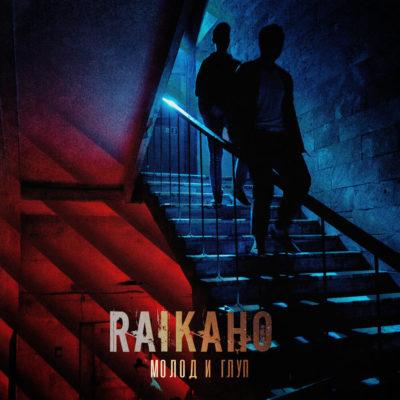 Молод и глуп - RAIKAHO