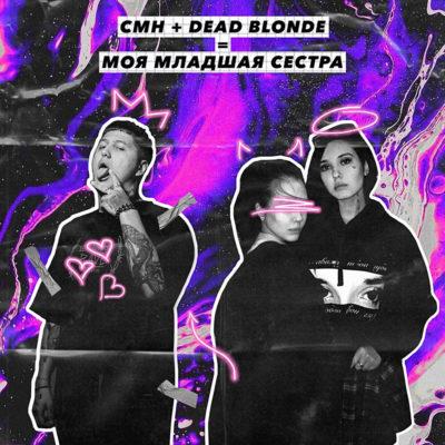 Моя младшая сестра - DEAD BLONDE, CMH