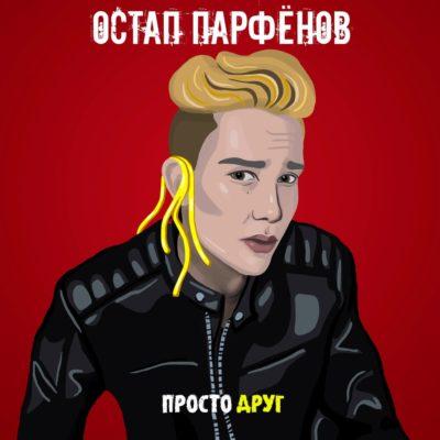 Просто друг - Остап Парфёнов
