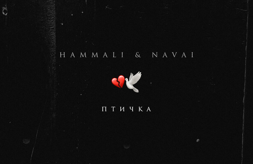 Птичка - HammAli & Navai