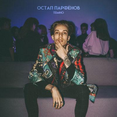 ТЕМНО - Остап Парфёнов