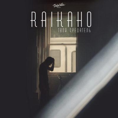 Твой предатель - RAIKAHO