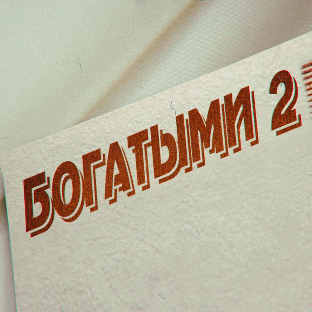 БОГАТЫМИ 2 - ФОГЕЛЬ