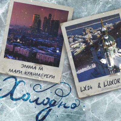 Холодно - Emma M, Мари Краймбрери, Lx24, Luxor