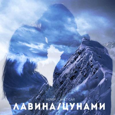 Лавина/Цунами - HENSY & Анет Сай
