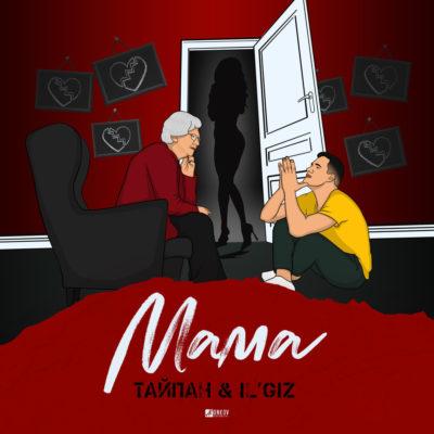 Мама - Тайпан, IL'GiZ